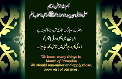 Ramadan Mubarak wishes For Massages:we lean things in month of ramadan