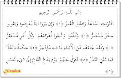 sebagaimana terdapat pada ayat pertama dari surah ini Surah Al-Qamar dan Artinya