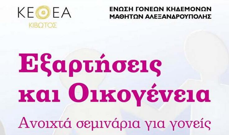 Αλεξανδρούπολη: Ανοιχτά σεμινάρια για γονείς με θέμα «Εξαρτήσεις και Οικογένεια»
