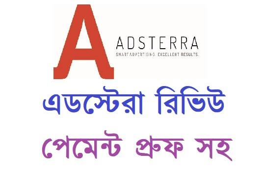 এডস্টেরা রিভিউ Adsterra Review In Bangla