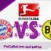مشاهدة مباراة بايرن ميونخ وبروسيا دورتموند بث مباشر 9-11-2019 Bayern Munich vs Borussia Dortmund live