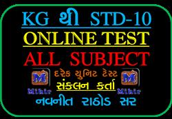 Online Test KG, STD-1, STD-2, STD-3, STD-4-, STD-5, STD-6,STD-7, STD-8, STD-9, STD-10