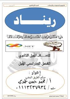 مذكرة ملخص الحاسب الآلى للصف الأول الثانوي الترم الأول للاستاذ محمد حسن