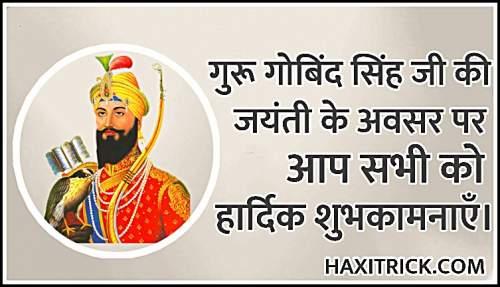 गुरु गोबिंद सिंह बर्थडे Guru Gobind Singh Birthday Jayanti 2020 Gurpurab in Hindi