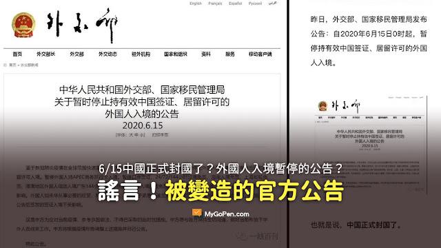 6/15中國正式封國了 謠言