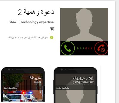شرح + تحميل برنامج المكالمات الوهمية fake call 2  for android