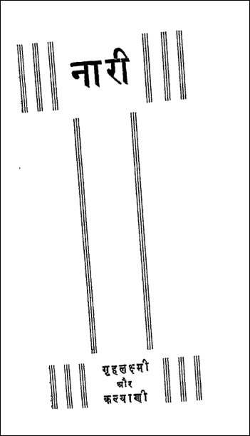nari-greh-laxmi-aur-kalyani-free-hindi-book-pdf