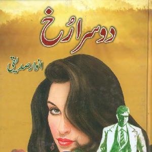 Dosra Rukh by Anwar Siddiqui