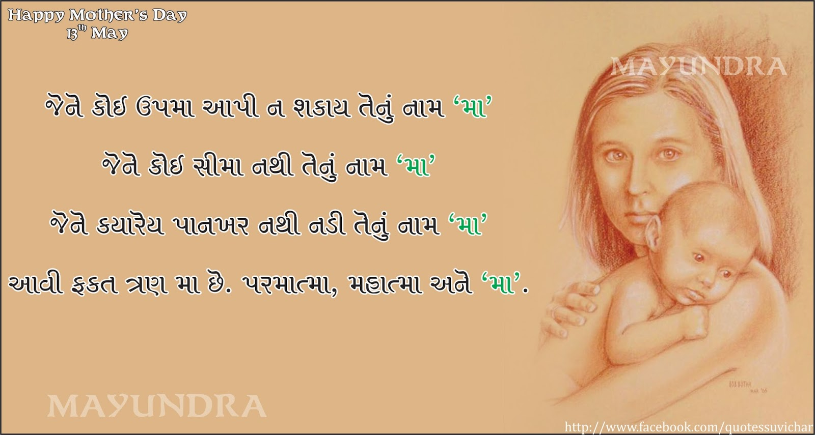 Gujrati Quotes Happy Mothers Day On Maa 1 Quotes India Quotes