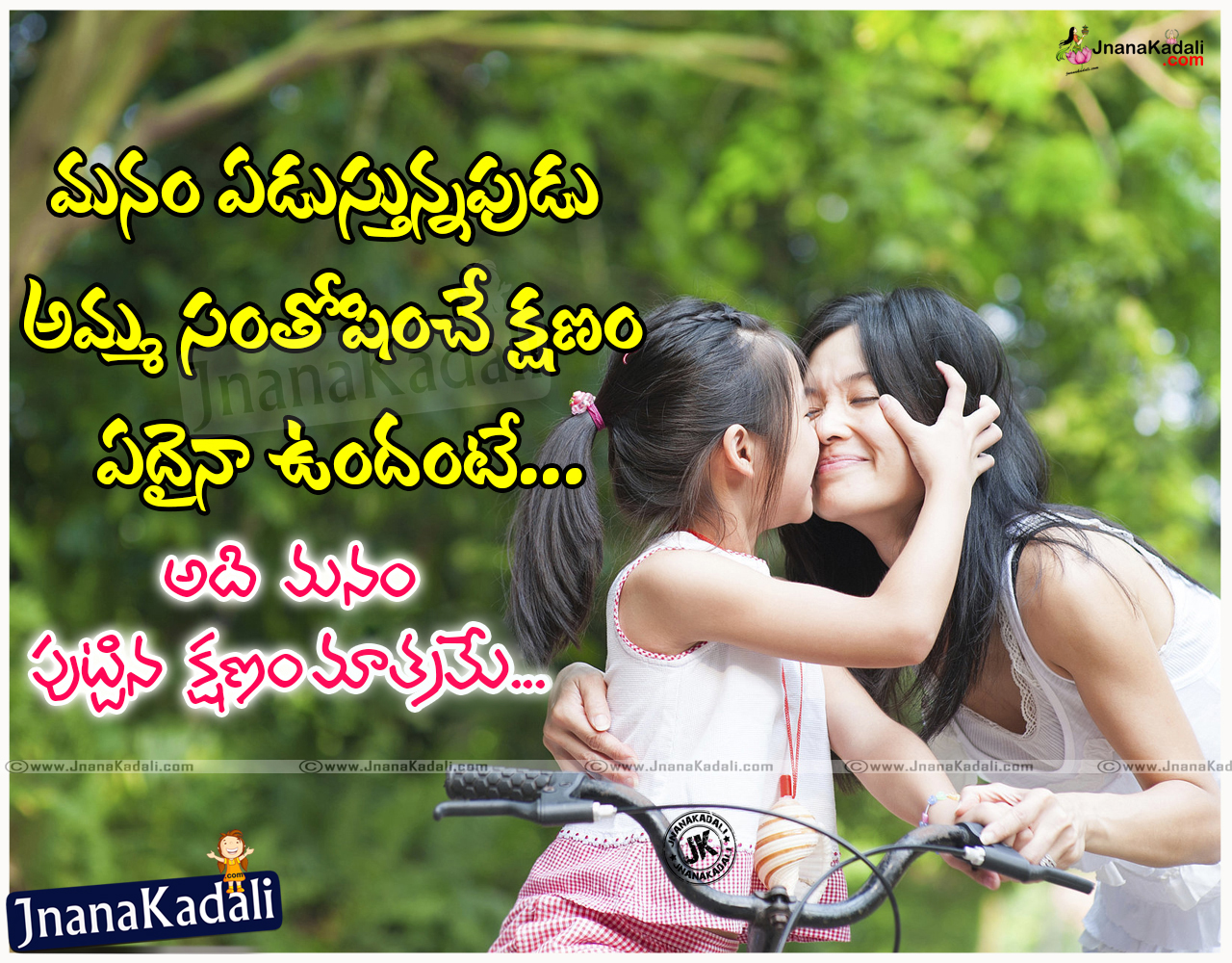 Imágenes De Quotes About Mother And Father In Telugu