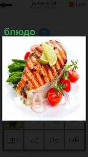 1100 слов приготовлено блюдо из рыбы с зеленью 34 уровень