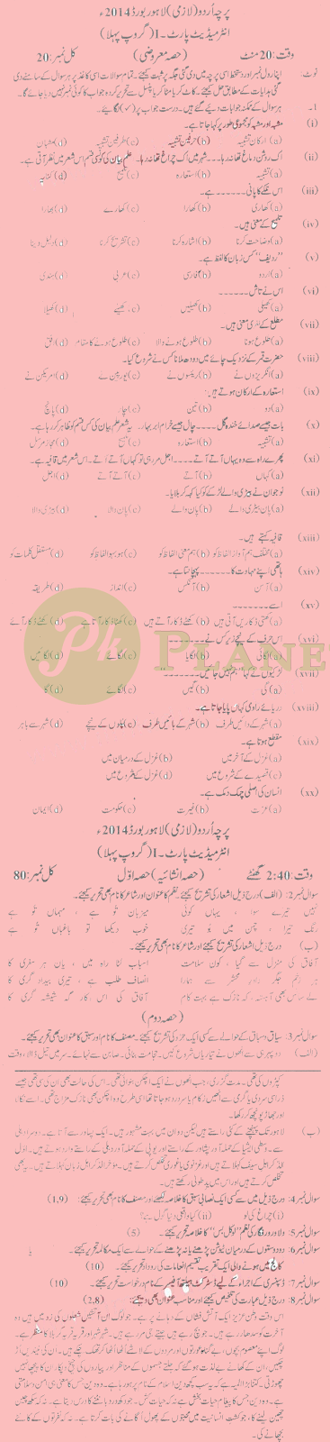 Past Papers of Urdu Inter part 1 Lahore Board 2014