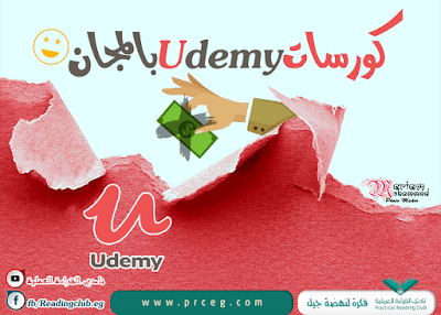 18 كورس اونلاين مجانى من موقع يوديمى ( Udemy ) لقترة محدودة