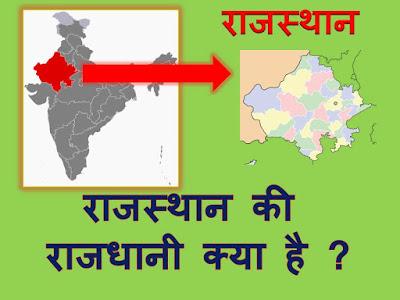 राजस्थान की राजधानी का नाम क्या है