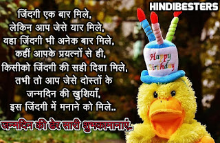 Happy Birthday Wishes In Hindi - Birthday SMS Wish In hindi