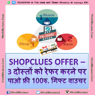 Tags- get rs100 free shopclues voucher by just referring 3 friends, Shopclues- refer 3 friends and get rs100 gift voucher, shopclues refer & earn loot tricks, get rs100 gift on invite 3 friends, freebie, freekaamaal, maalfreekaa, india free stuff, refer and earn, free shopping, free gift voucher