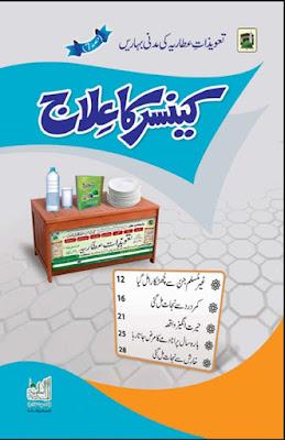 Download: Cancer ka Ilaj by Dawateislami pdf in Urdu