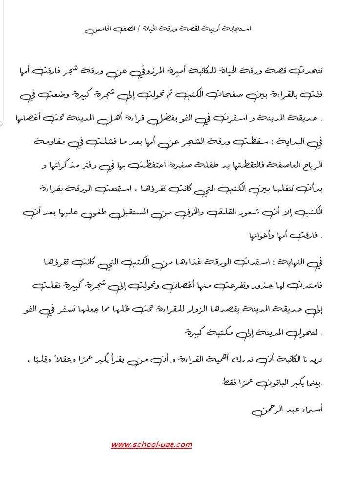 استجابة ادبية لقصة ورقة الحياة لغة عربية الصف الخامس الفصل الاول