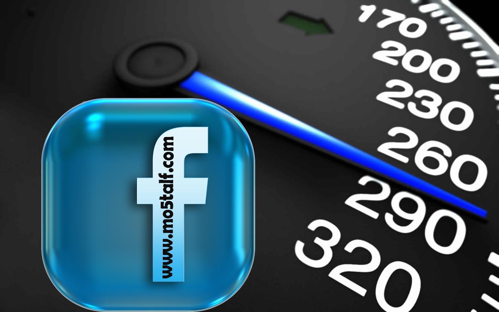 طريقة تسريع الفيسبوك علي هواتف الاندرويد
