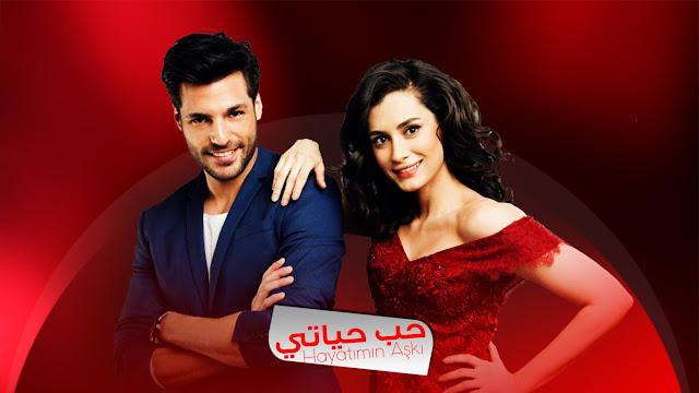 مسلسل حب حياتي Hayatımın Aşkı الحلقة 6 مترجمة للعربية