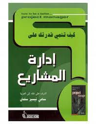 How to grow your ability to manage projects Arabic
