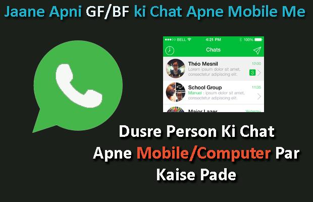 अपने Mobile & Computer पर दूसरे का Whatsapp मैसेज कैसे पढ़े.