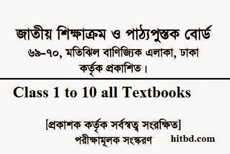 Bangla Ebook Class 1