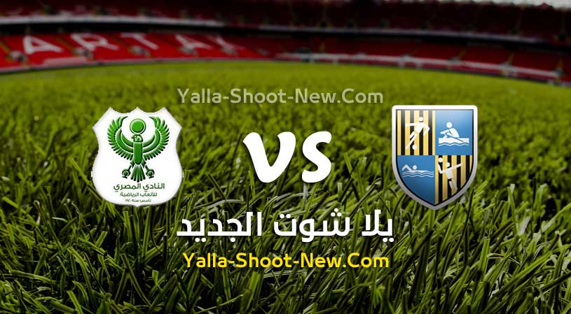 مباراة المقاولون العرب والمصري