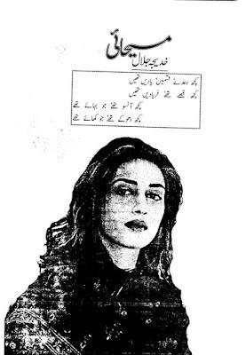Maseehai novel pdf by Khudija Jalal