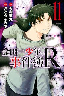"Kindaichi Shônen no Jikenbo R"" (金田一少年の事件簿R)"