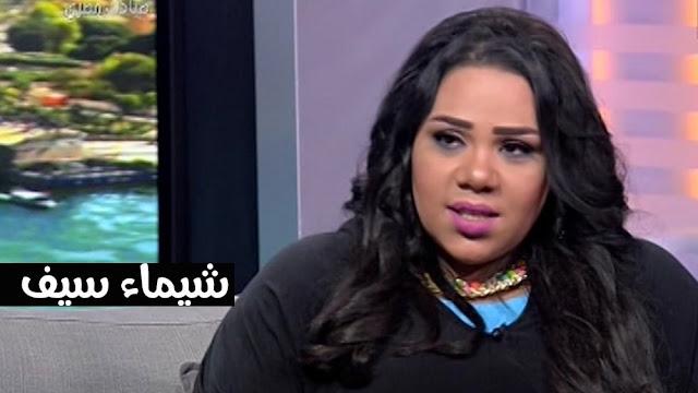 شيماء سيف قبل التخسيس
