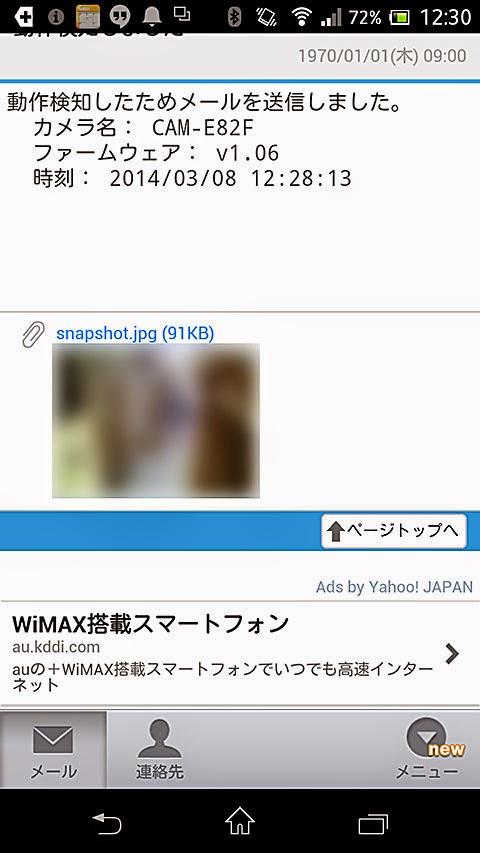 Androidスマホ用のYahooアプリ画面