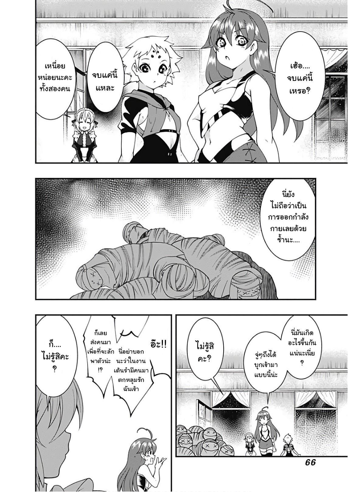 อ่านการ์ตูน Jichou shinai Motoyuusha no Tsuyokute Tanoshii New Game ตอนที่ 26 หน้าที่ 13
