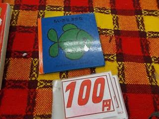 絵本 ちいさなさかな 100円