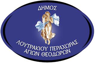 Image result for Δήμος Λουτρακίου – Περαχώρας – Αγίων Θεοδώρων