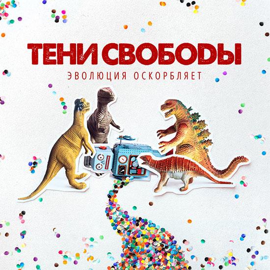 Teni Svobody stream new album 'Эволюция Оскорбляет'