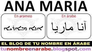 Nombre en arameo para tatuajes: Ana Maria