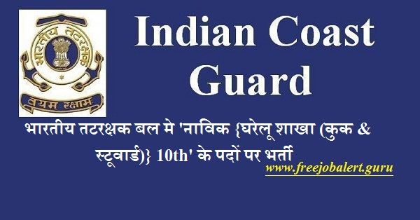 Indian Coast Guard, Ministry of defence, Force, Force Recruitment, Navik, 10th, Latest Jobs, Hot Jobs, indian coast guard logo