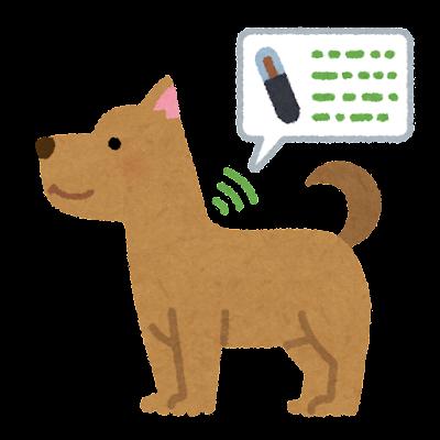 マイクロチップが埋め込まれた犬のイラスト