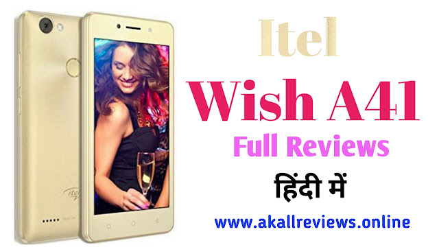 Itel Wish A41 Full Specification In Hindi