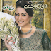 Khawateen Digest June 2018 Read Online and Free Download
