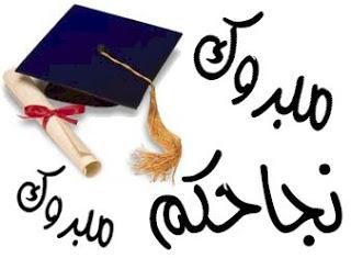 نتيجة الشهادة الابتدائية - الصف السادس الابتدائى- محافظة القاهرة الترم الثانى 2018