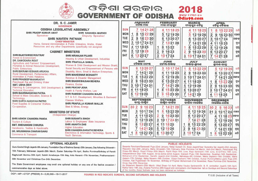 Odisha Govt Calendar 2018 with Holiday List Image High Quality Pdf