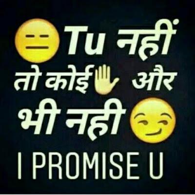 Tu Nahi To Koi Or Bhi Nahi i Promise You