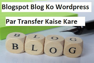 Blogspot Blog Ko WordPress Par Transfer  Kare