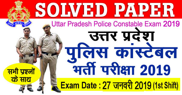 UP Police Constable Solved Paper in Hindi 27 January 2019 1st Shift