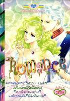 ขายการ์ตูนออนไลน์ Romance เล่ม 5