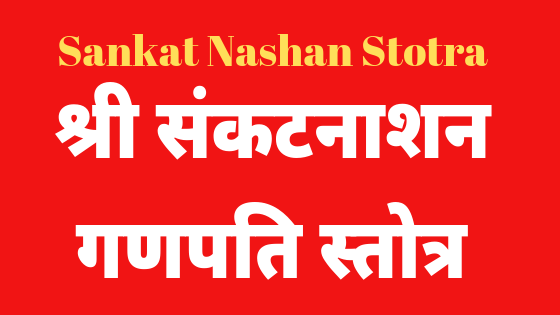 Shri Sankat Nashan Stotra |
