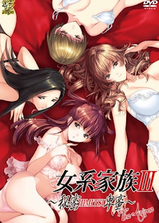 Jokei Kazoku III Himitsu - 女系家族III~秘密HIMITSU卑蜜
