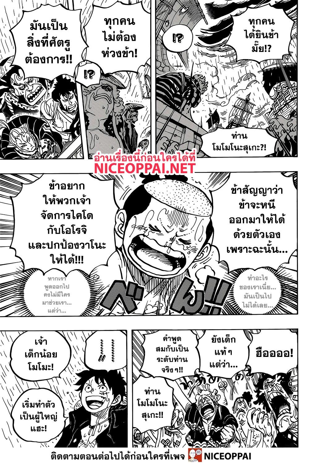 อ่านการ์ตูน One Piece ตอนที่ 976 หน้าที่ 11